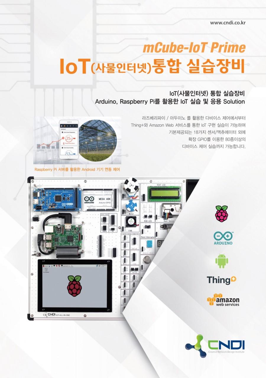 mCube-IoT+Prime_1.jpg