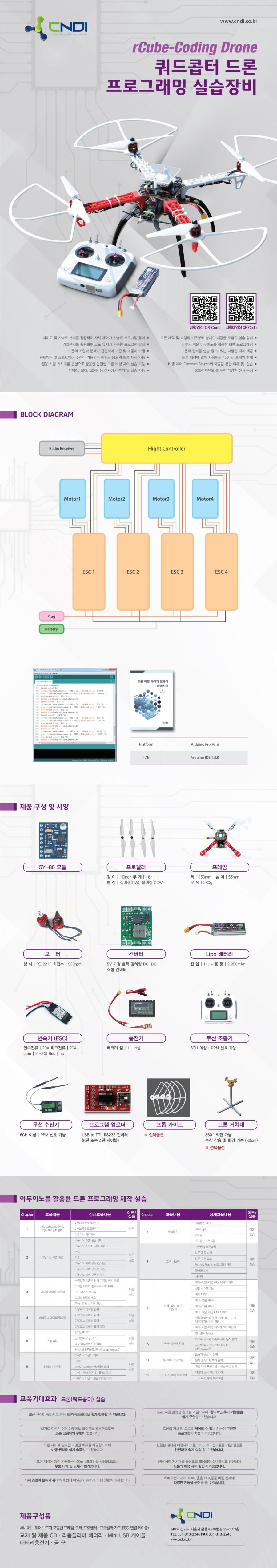 rCube-Coding+Drone.jpg